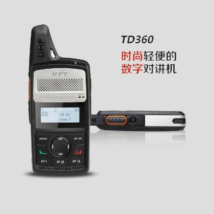 海能达Hytera TD360商用数字万博app下载手机客户端