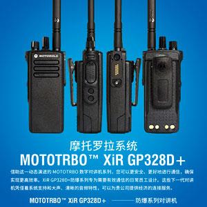 摩托罗拉MOTOROLA GP328D+ 手持万博app下载手机客户端