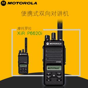 摩托罗拉MOTOROLA XiR P6620i 防爆便携式双向万博app下载手机客户端